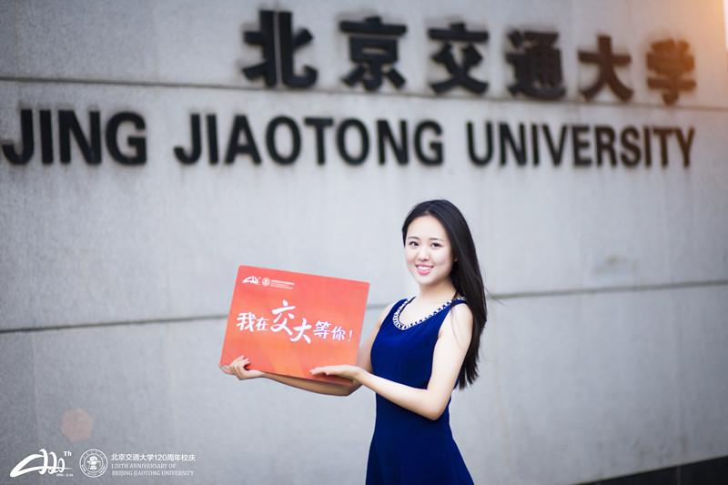 北京交通大学学生会主席