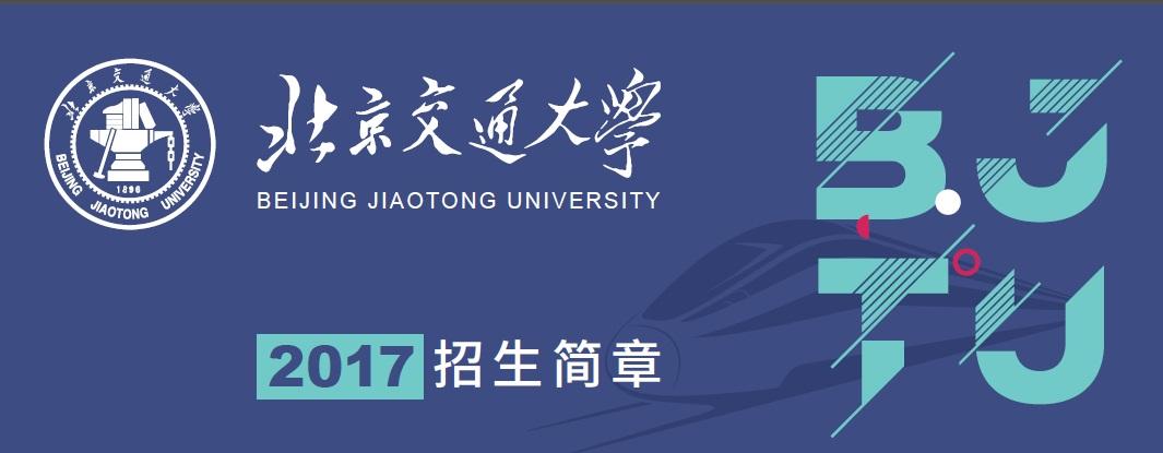 北京交通大学2017招生简章.jpg