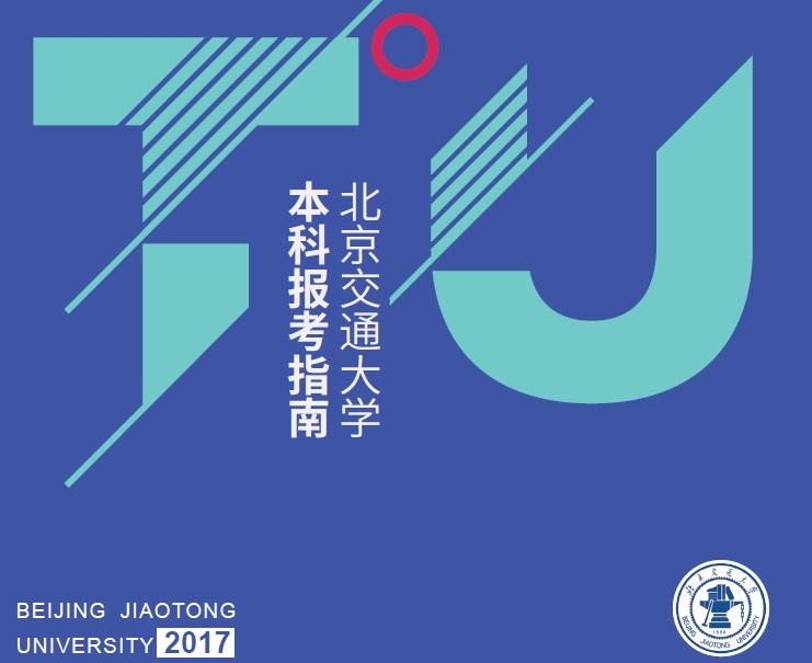北京交通大学2017本科报考指南.jpg