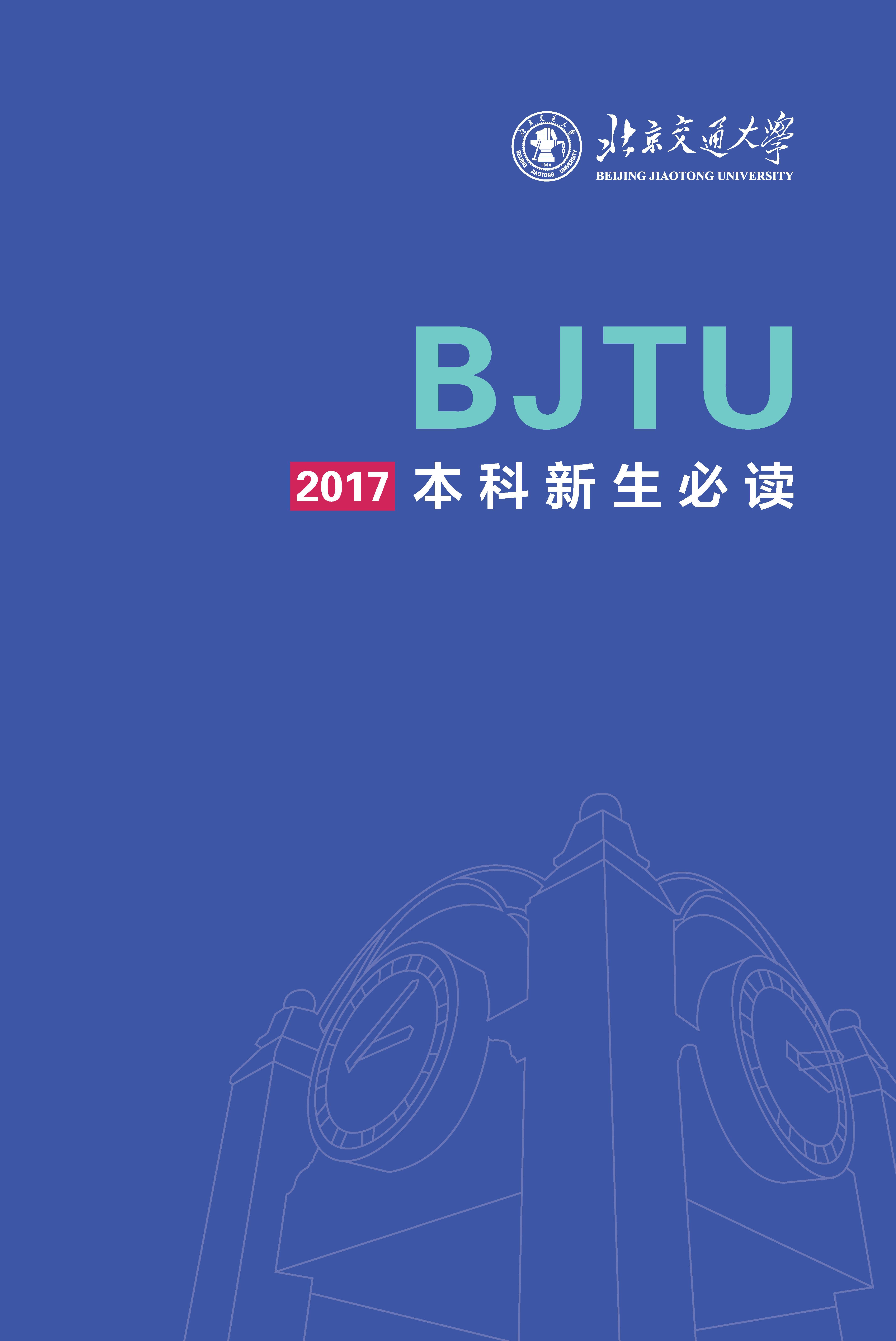 北京交通大学2017年新生必读