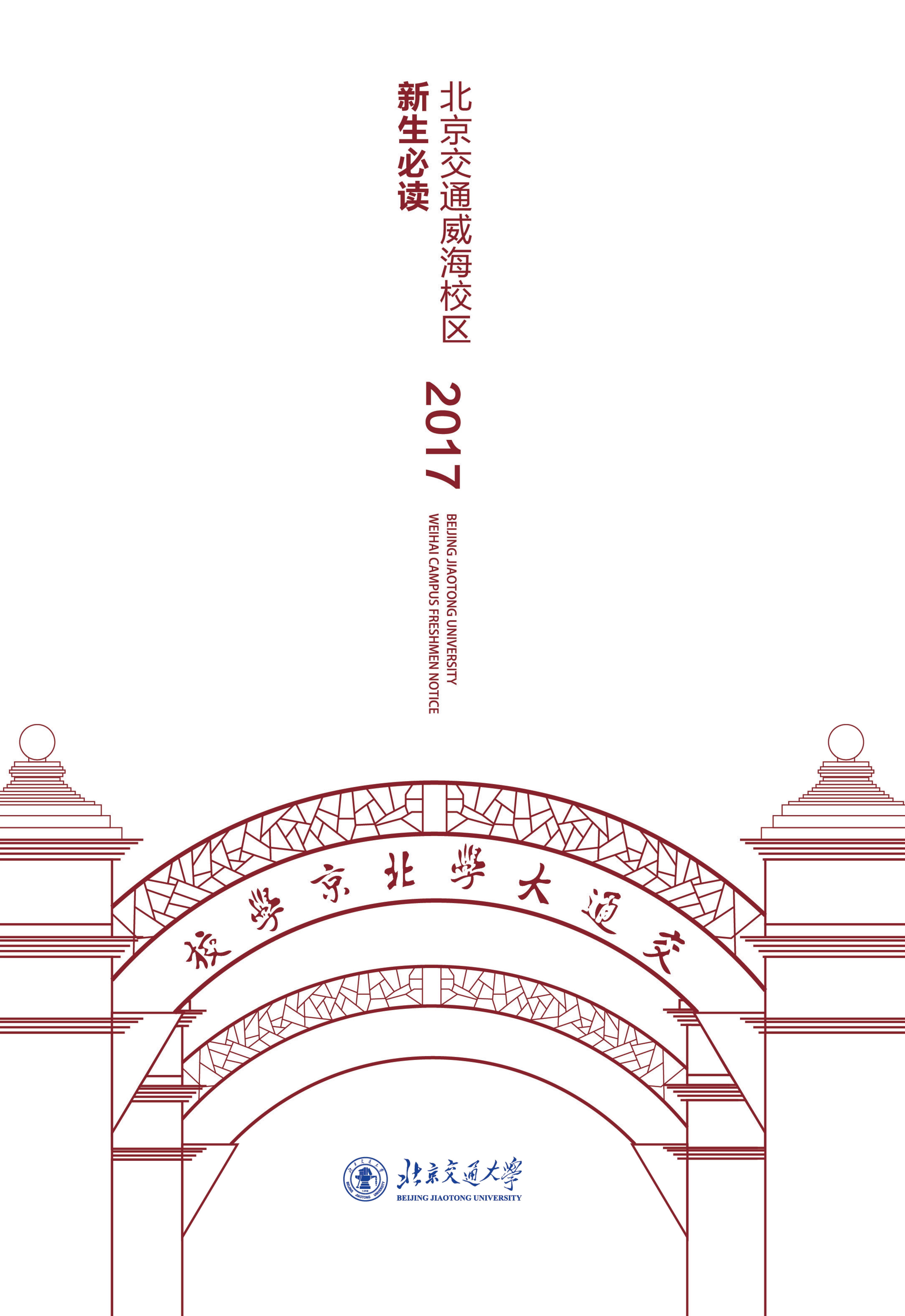 北京交通大学威海校区2017年新生必读